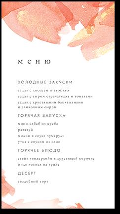 Эфир - меню