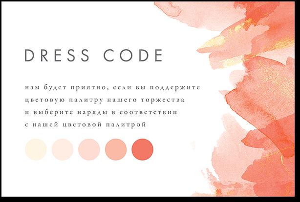 Пригласительные дресс код