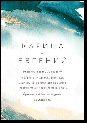 Пятый океан - свадебное приглашение №2