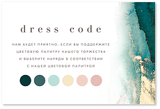 Пятый океан - карта дресс-кода