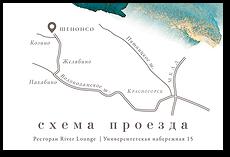 Пятый океан - схема проезда