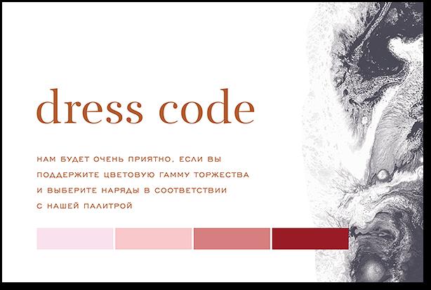 Фьюжн - карта дресс-кода