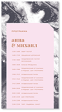 Фьюжн - программа дня
