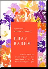 Палитра красок - свадебное приглашение №1