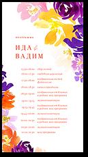 Палитра красок - программа дня