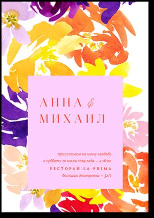 Палитра красок - свадебное приглашение №2