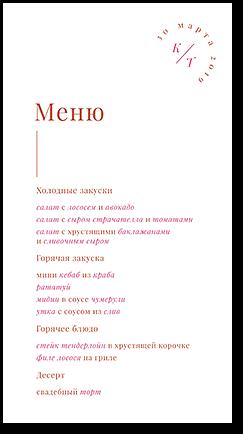 Камертон - меню