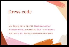 Камертон - карта дресс-кода