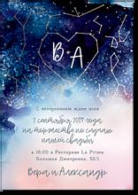 Созвездие любви - свадебное приглашение