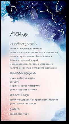Созвездие любви - меню