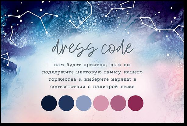 Созвездие любви - карта дресс-кода