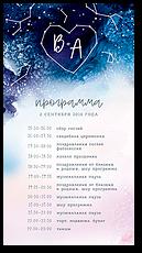 Созвездие любви - программа дня