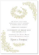 Шарлотта - свадебное приглашение