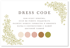 Шарлотта - карта дресс-кода