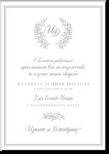 Ивовый венок - свадебное приглашение