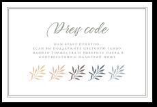 Ивовый венок - карта дресс-кода
