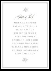 Ивовый венок - список для рассадки