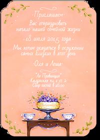 Медовый месяц - свадебное приглашение