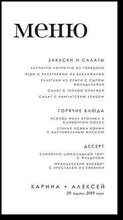 Домино - меню