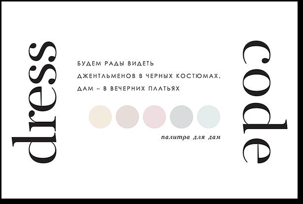 Домино - карта дресс-кода