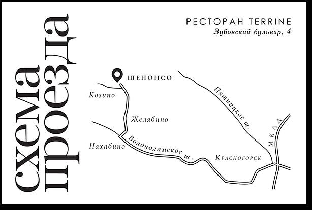 Домино - схема проезда