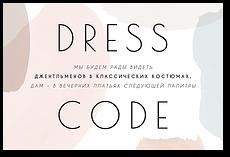 Лофт - карта дресс-кода