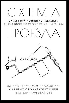 Лофт - схема проезда