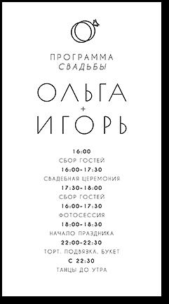 Лофт - программа дня