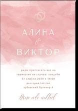 Обручальные кольца -  свадебное приглашение №1