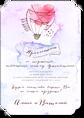 Воздушный поцелуй - свадебное приглашение