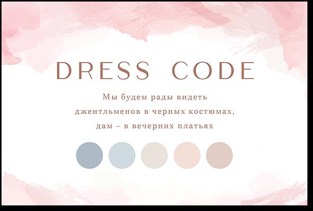 Обручальные кольца - карта дресс-кода