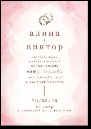 Обручальные кольца - свадебное приглашение №2