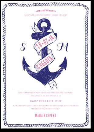 Вечеринка на яхте - свадебное приглашение