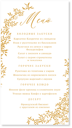 Лоза - меню