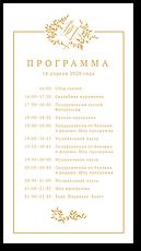 Лоза - программа дня
