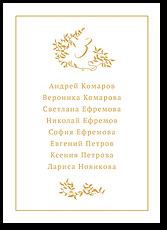 Лоза - список для рассадки