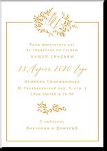 Лоза - свадебное приглашение №2