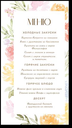 Грёзы - меню