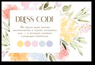 Грёзы - карта дресс-кода