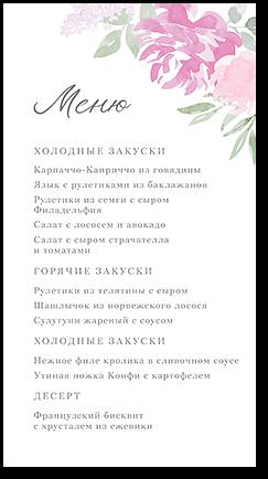 Романтика - меню