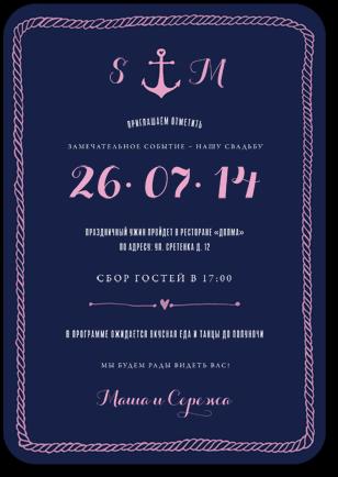 Вечеринка на яхте - свадебное приглашение №2