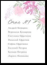 Романтика - список для рассадки