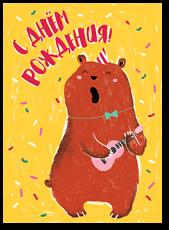 """Открытка """"Поющий медведь"""""""