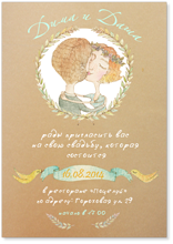 Поцелуй - свадебное приглашение