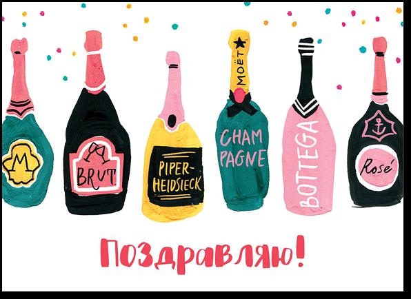 """Открытка """"Шампанcкое"""""""