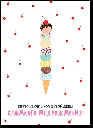 """Открытка """"Рожок мороженого"""""""
