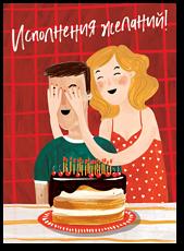 """Открытка """"Торт для любимого"""""""