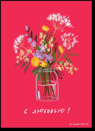 """Открытка """"Полевые цветы"""""""