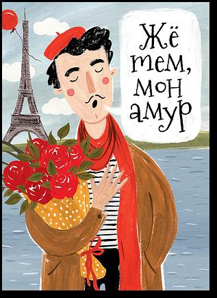 "Открытка ""Француз"""