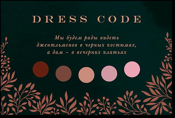 Амперсанд - карта дресс-кода